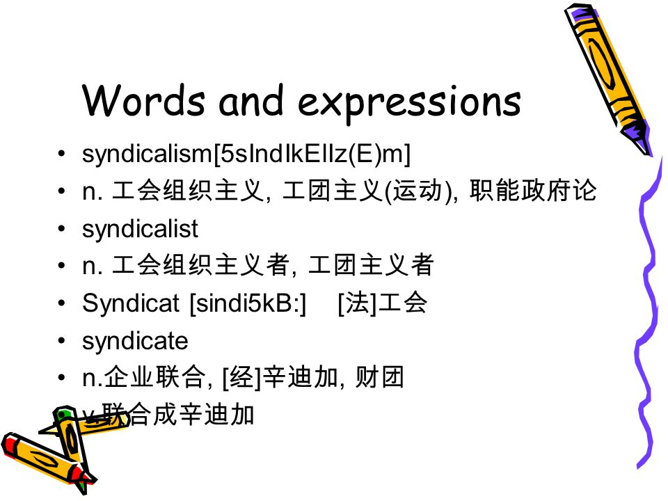 Words and expressions syndicalism[5sIndIkElIz(E)m]